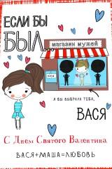 Валентинка с Вашим текстом Магазин любви