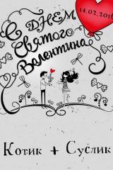 Валентинка с Вашим текстом Любовь