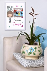 Постер в раме с Вашим текстом Магазин подруг