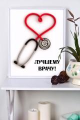 Постер с вашим текстом Медицинскому работнику