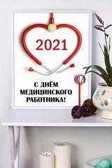 Постер с вашим текстом Медицинскому работнику2