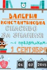 Постер в раме с Вашим текстом Для учителя