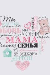 Постер в раме с Вашими текстом Теплое сердце