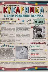 Постер в раме с Вашим текстом и фото Детская газета