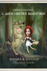 Постер в раме с Вашим текстом и фото Красная шапочка