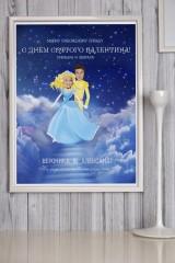 Постер в раме с Вашим текстом и фото Золушка