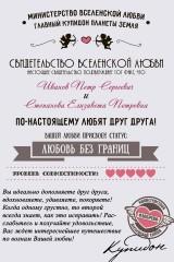 Постер Свидетельство любви
