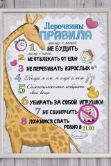 Постер в раме с Вашим текстом и фото Детские правила