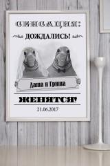 Постер в раме с Вашим текстом и фото Ждуны. Дождались!