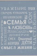 Постер в раме с Вашим текстом и фото Самое Главное