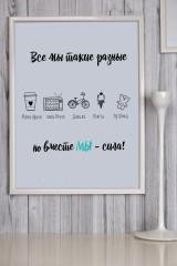 Постер в раме с Вашим текстом Настоящая семья