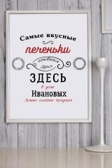 Постер в раме с Вашим текстом и фото «Вкусные печеньки»