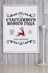 Постер в раме с Вашим текстом и фото Новогодний олень