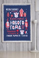 Постер в раме с Вашим текстом и фото «Новогодние игрушки»