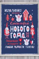 Постер в раме с Вашим текстом и фото Новогодние игрушки
