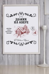 Постер в раме с Вашим текстом и фото «Домик на озере»