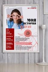 Постер в раме с Вашим текстом и фото «История успеха»