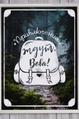 Постер в раме с Вашим текстом Приключения ждут