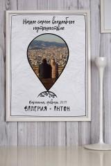 Постер в раме с Вашим текстом и фото Волшебное путешествие