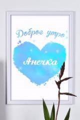 Набор постеров в рамах с Вашим текстом Одуванчик