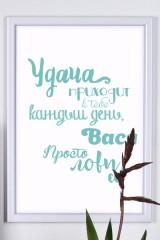 Набор постеров в рамах с Вашим текстом Мотивация