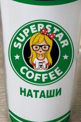 Термостакан с Вашим текстом Супер кофе