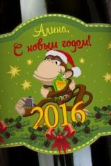 Этикетка на шампанское с Вашим текстом Игристая обезьянка