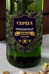 Этикетка на пиво с вашим текстом Войска