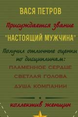 Диплом с Вашим текстом Армейский