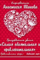 Диплом с Вашим текстом Кружевное сердце