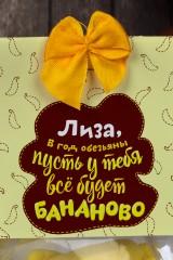 Мармелад с Вашим именем Банановый год