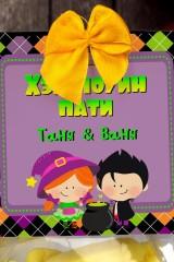 Мармелад с Вашим именем Веселого Хэллоуина