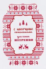 Набор наклеек на подарки с Вашим именем Скандинавия