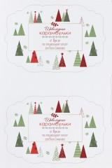 Набор наклеек на подарки с Вашим текстом Зимнее настроение
