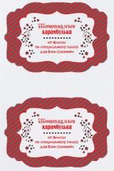 Набор наклеек на подарки с Вашим текстом Новогоднее настроение
