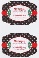 Набор наклеек на подарки с Вашим текстом Шоколадные карамбульки