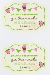 Набор наклеек на подарки с Вашим текстом Весенние карамбульки