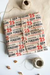 Бумага упаковочная с вашим текстом С днем рождения!