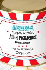 Арахис именной Цирковое представление