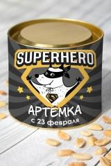 Арахис именной Супергерой
