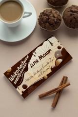 Шоколад с Вашим именем Шоколадное настроение
