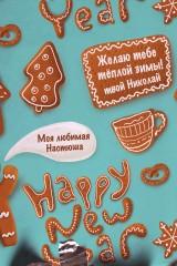 Шоколад с Вашим именем Пряники