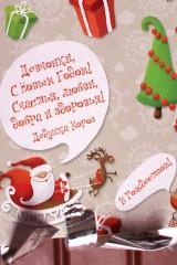 Шоколад с Вашим именем Новогодняя