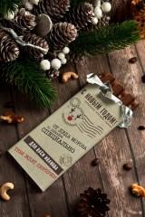 Шоколад с Вашим именем Новогодняя почта