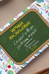 Шоколад с Вашим именем Подарок учителю
