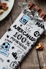 Шоколад с Вашим именем 100% мужчина