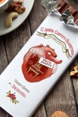 Шоколад с Вашим именем Место в сердце