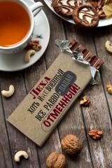 Шоколад с Вашим именем Отменный