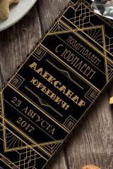 Шоколад с Вашим именем Гэтсби
