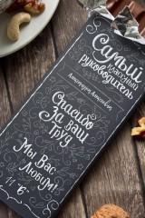 Шоколад с Вашим именем Самый классный руководитель